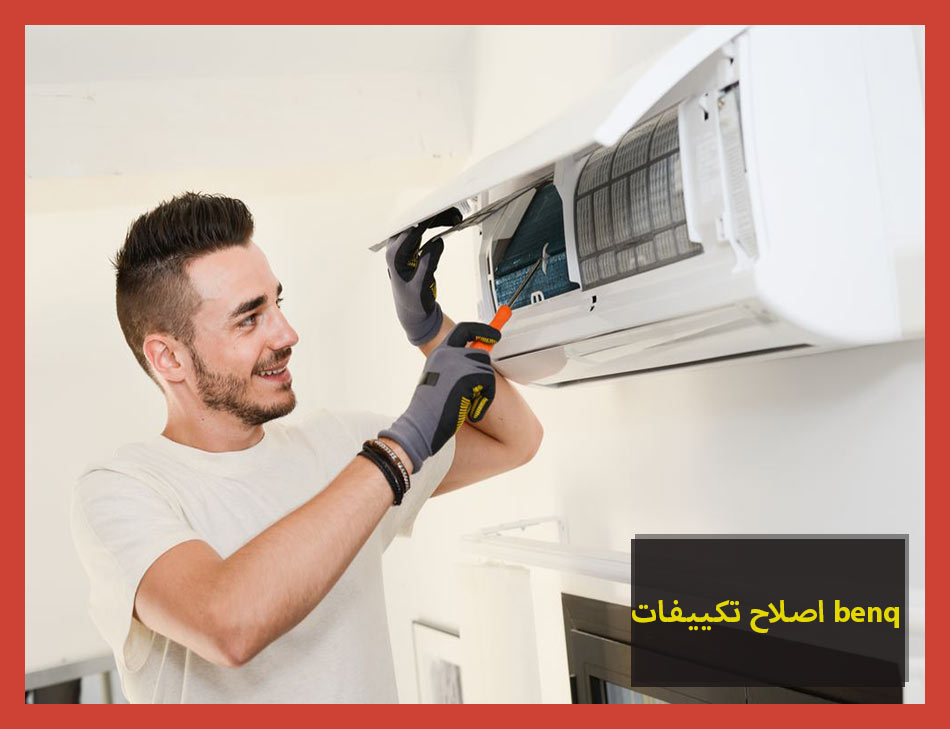 اصلاح تكييفات benq | Benq Maintenance Center